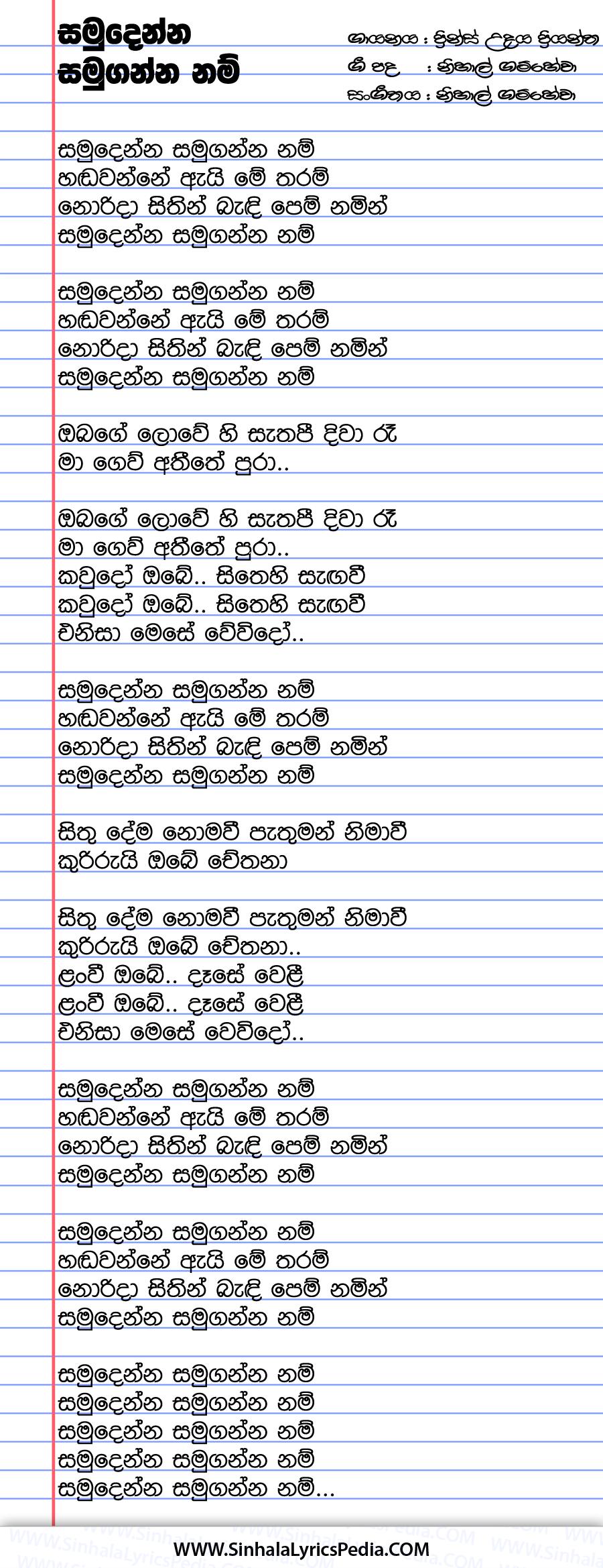 Samudenna Samuganna Nam Song Lyrics