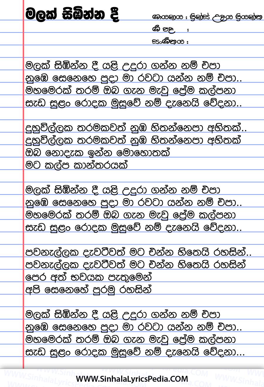 Malak Sibinna Dee Yali Song Lyrics