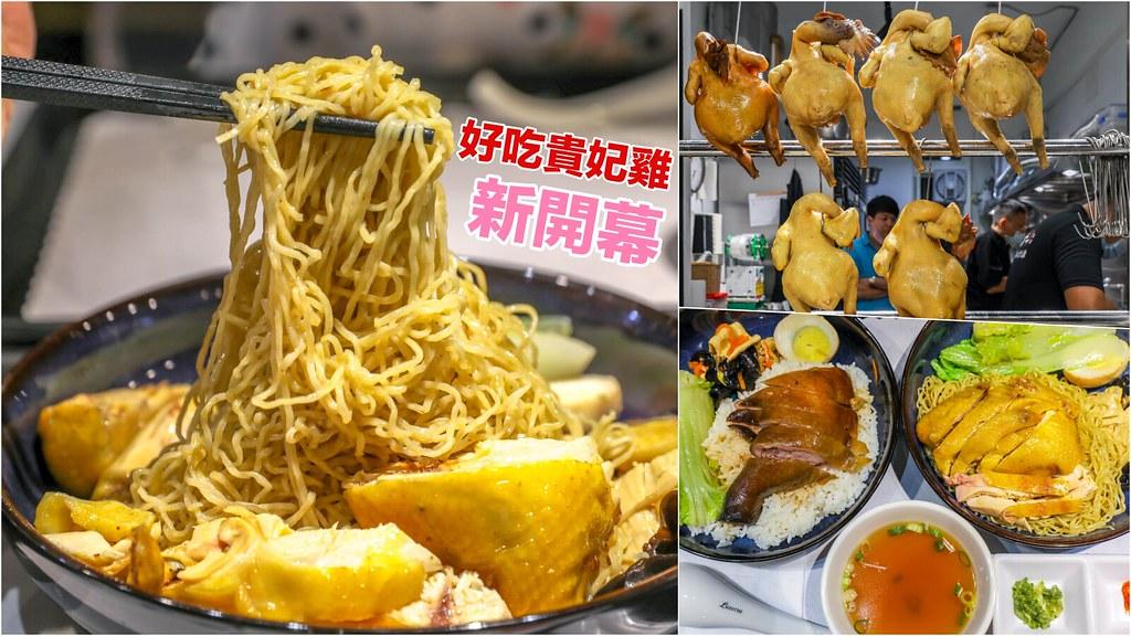 新開幕!超好吃貴妃雞撈麵,滷雞腳也超強,香港芥藍菜我好喜歡啊!套餐優惠價還送飲料