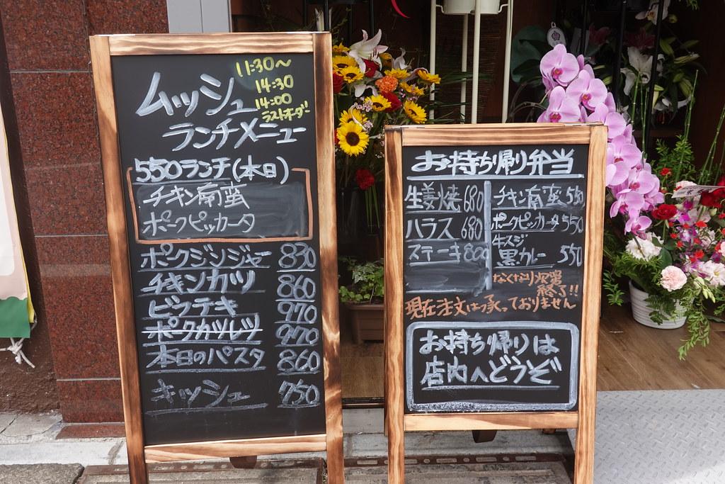 ムッシュ(東長崎)