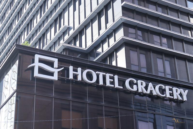 格拉斯利飯店
