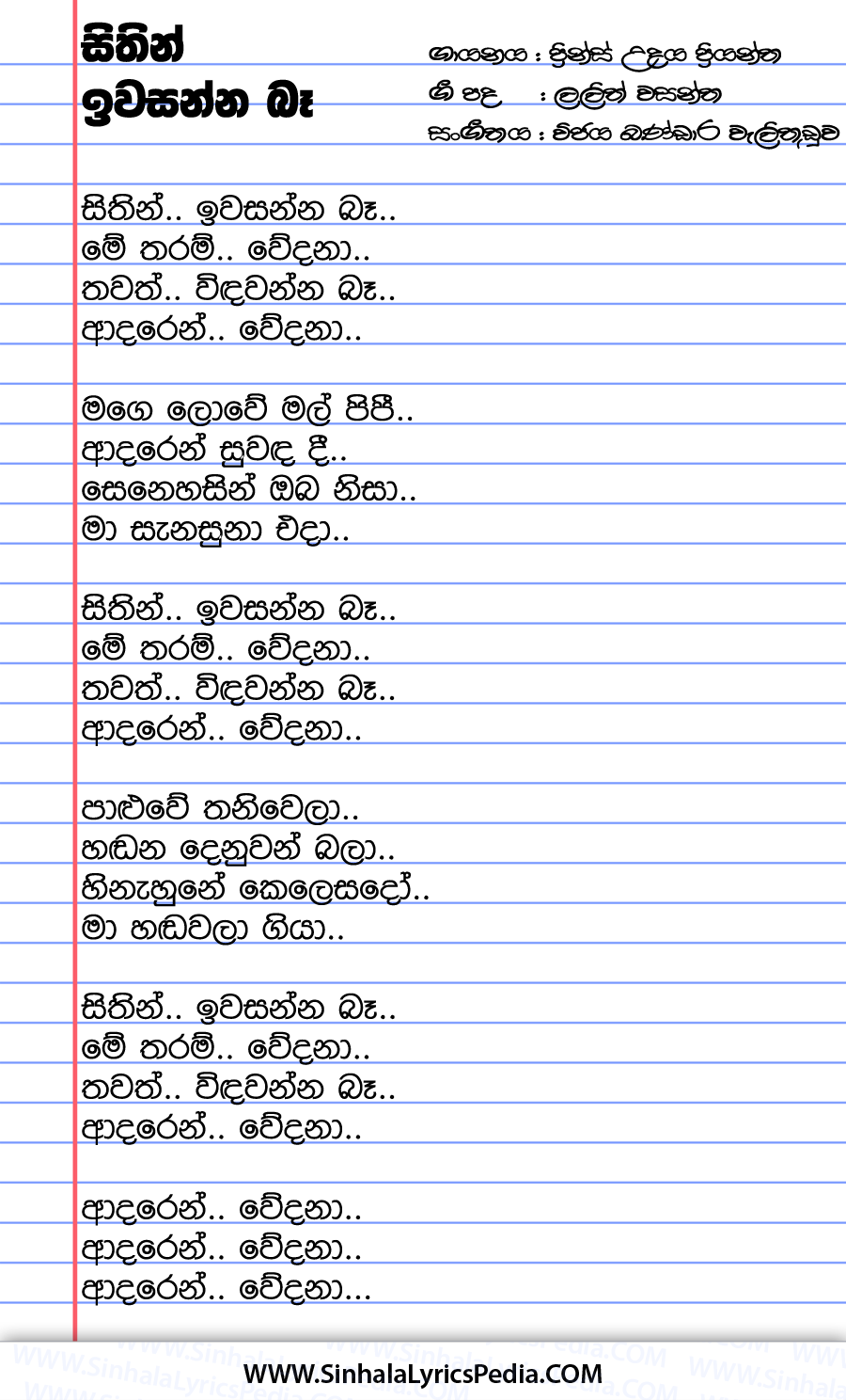Sithin Iwasanna Ba Me Tharam Wedana Song Lyrics
