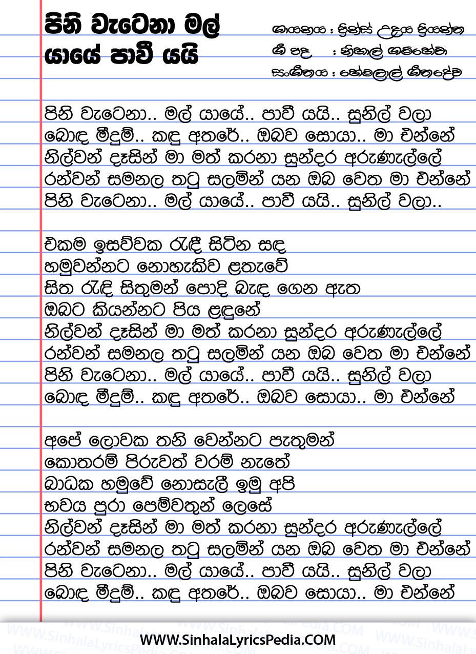 Pini Watena Mal Yaye Pawi Yai Song Lyrics