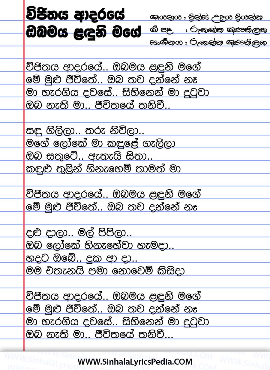 Vijithaya Adaraye Obamaya Laduni Mage Song Lyrics