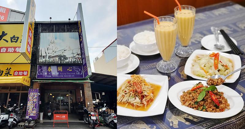 最新推播訊息:沙哇滴卡🙏 正港泰國主廚經營,近廣三SOGO商圈也有提供個人簡餐,泰式口味道地又好吃價格也親切喔!