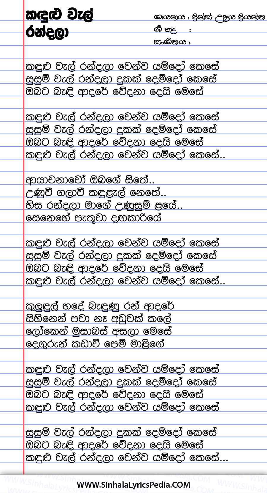 Kandulu Wel Randala Song Lyrics
