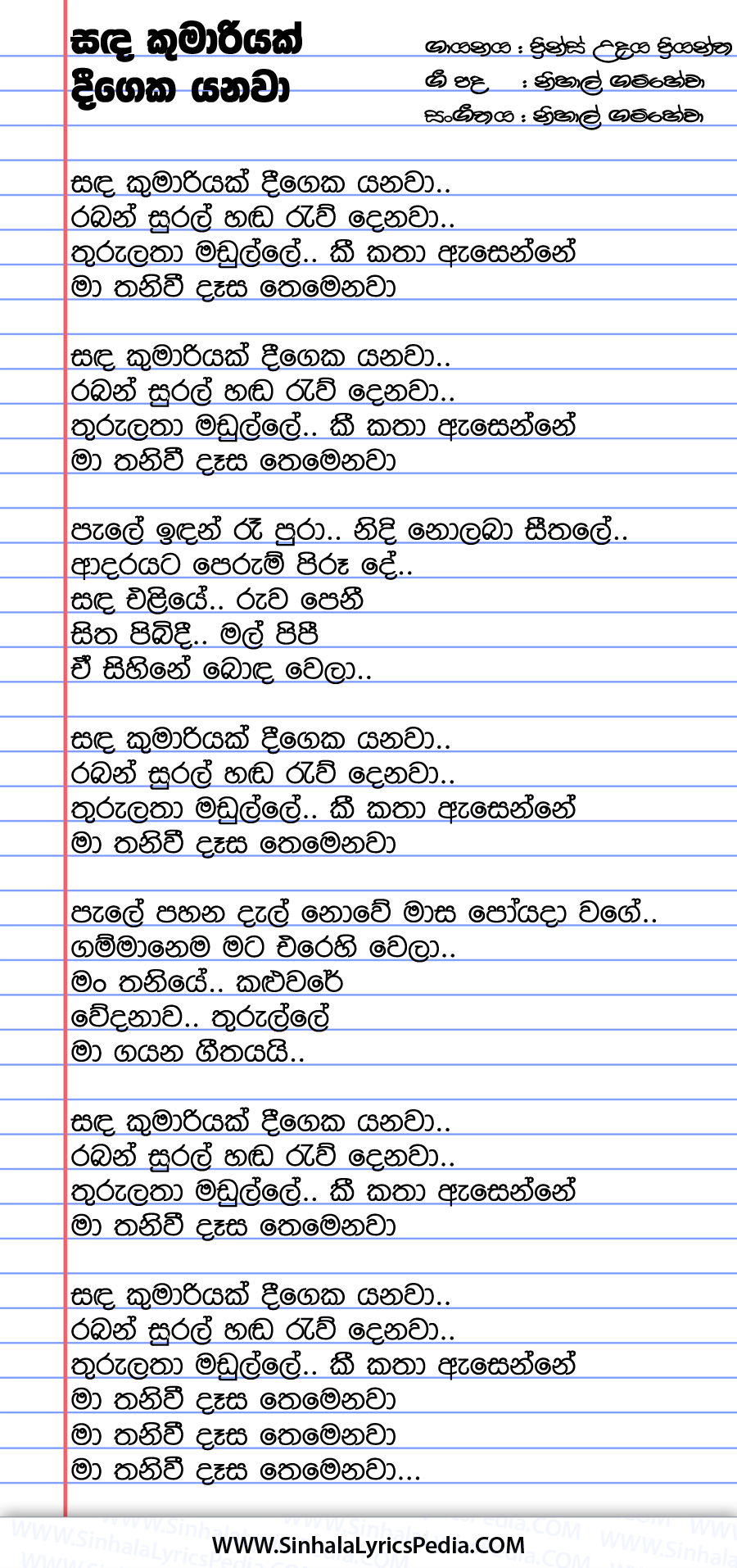 Sanda Kumariyak Deegeka Yanawa Song Lyrics