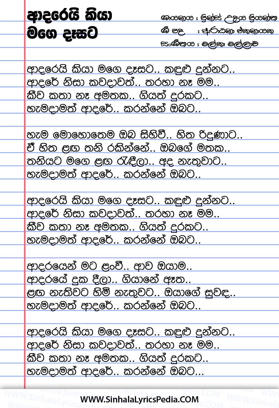 Adarei Kiya Mage Dasata Song Lyrics