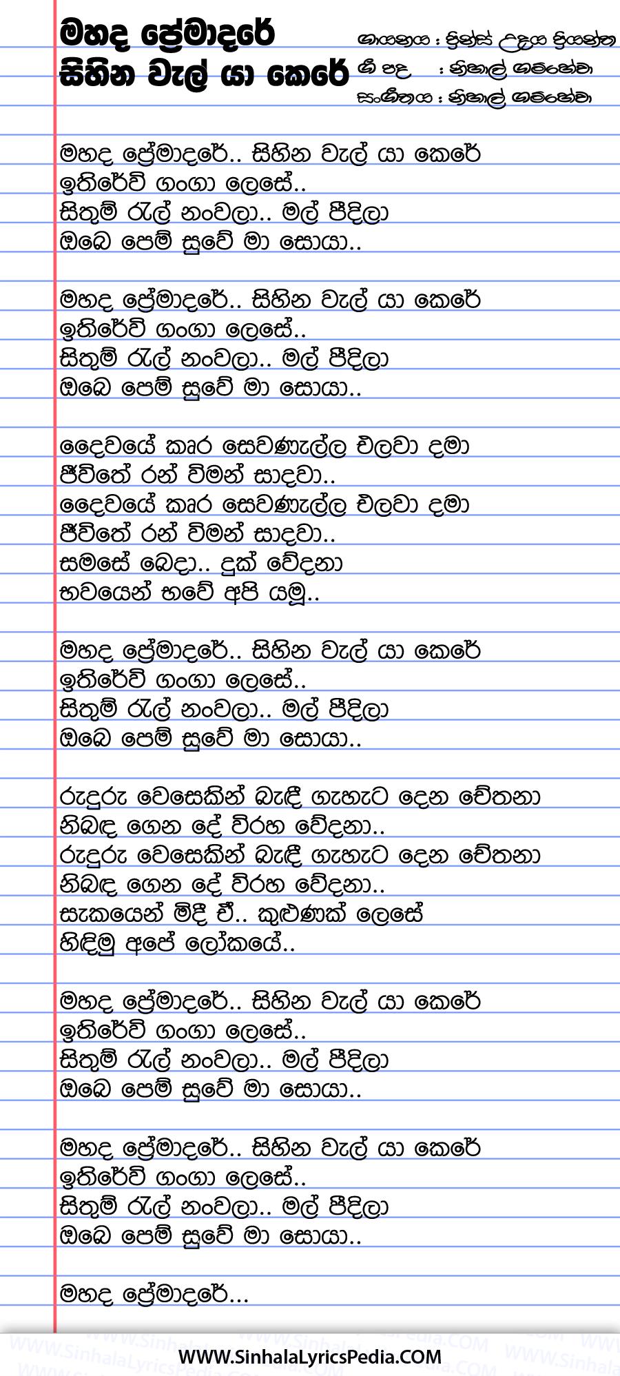 Mahada Premadare Sihina Wel Ya Kere Song Lyrics