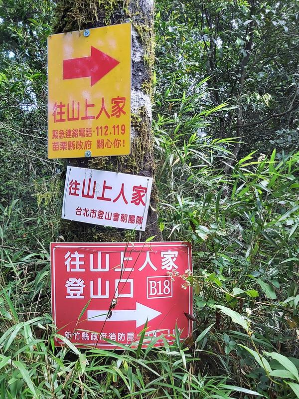 Wufeng Skyline Trails: Mt. Egongji, Mt. Egongji Northeast Peak and Mt. Niaozui