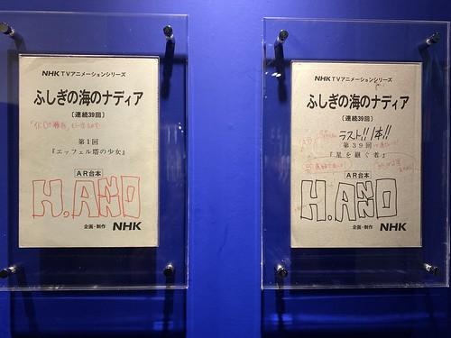 ふしぎの海のナディア展(2021年9月東京会場)