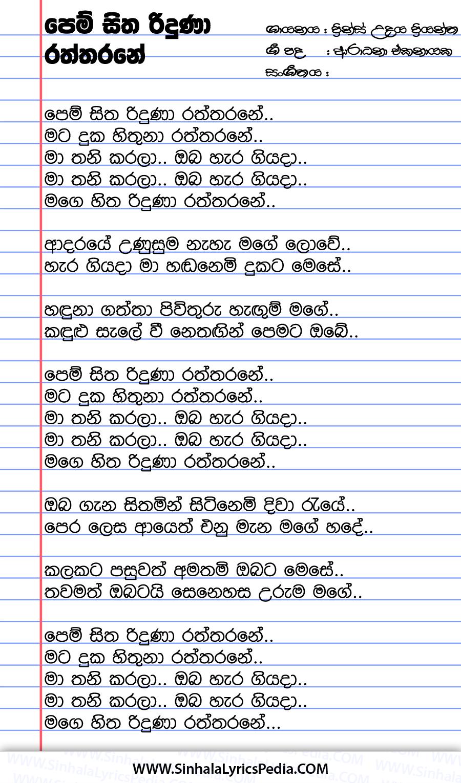 Pem Sitha Riduna Raththarane Song Lyrics