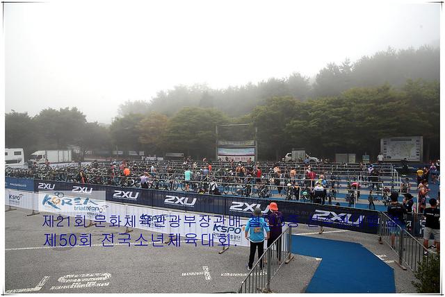 제21회 문화체육관광부장관배 철인3종 선수권대회 겸 제50회 전국소년체육대회