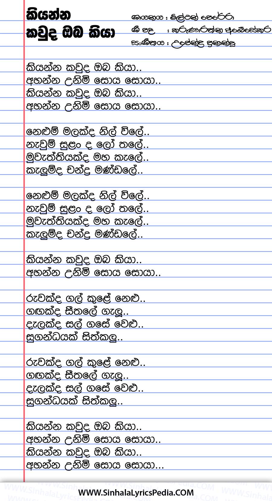 Kiyanna Kauda Oba Kiya Song Lyrics