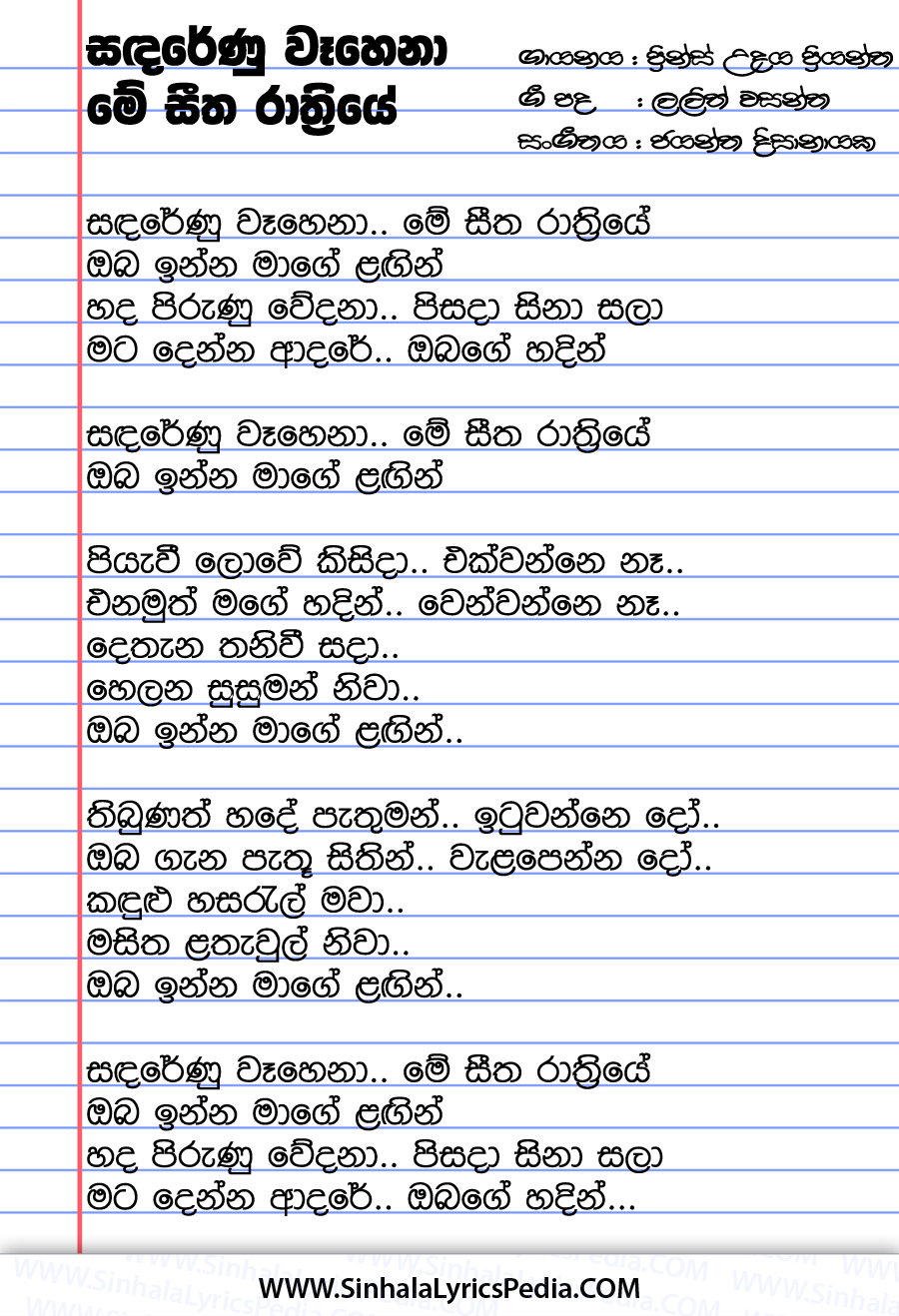 Sanda Renu Wahena Me Seetha Rathriye Song Lyrics