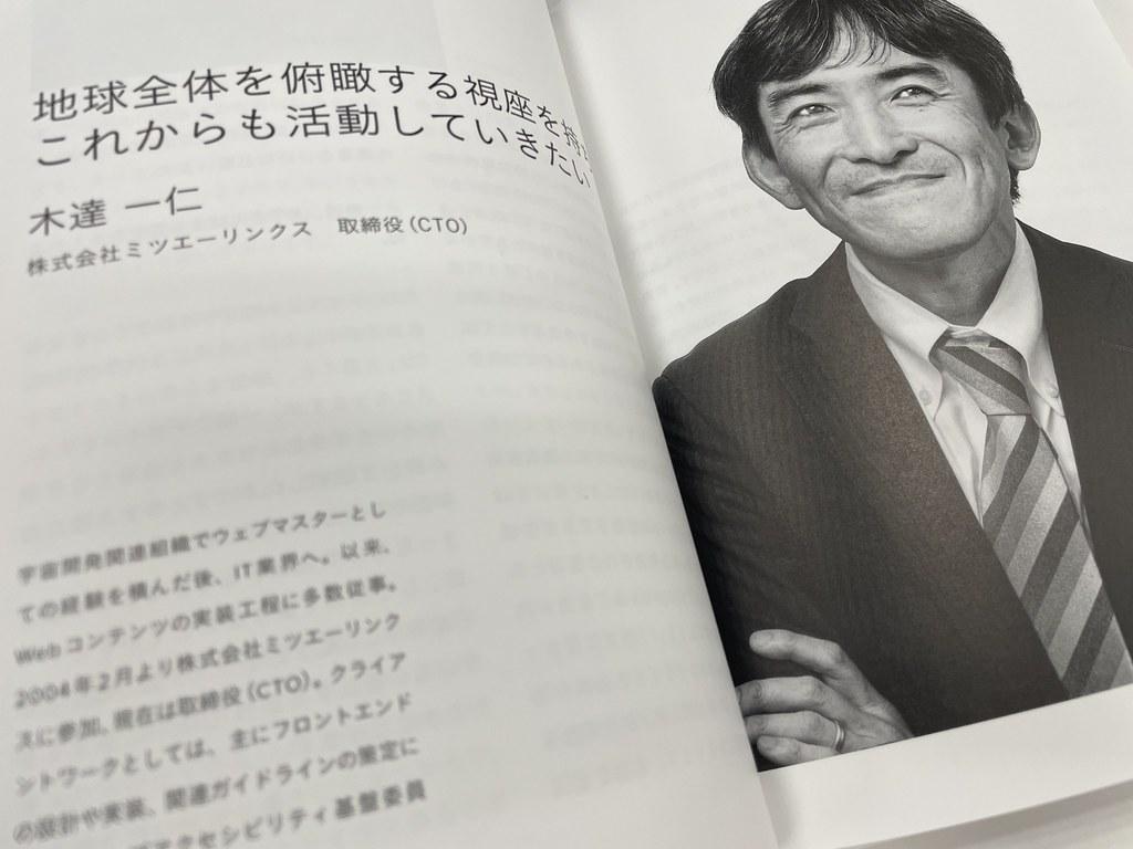 Era Web Architects: An Archive Project of Takashi Sakamoto