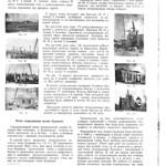ВААУ 1950-01 p22 Досвiд впровадження нового методу спецiалiзованих бригад в поточному будiвництвi PAPER1200 [Бердик А.Н.] [Житников В.В.]