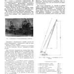 ВААУ 1950-01 p17 Досвiд впровадження нового методу спецiалiзованих бригад в поточному будiвництвi PAPER1200 [Бердик А.Н.] [Житников В.В.]