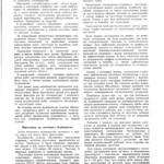 ВААУ 1950-01 p15 Досвiд впровадження нового методу спецiалiзованих бригад в поточному будiвництвi PAPER1200 [Бердик А.Н.] [Житников В.В.]