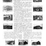 ВААУ 1950-01 p21 Досвiд впровадження нового методу спецiалiзованих бригад в поточному будiвництвi PAPER1200 [Бердик А.Н.] [Житников В.В.]