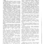 ВААУ 1950-01 p14 Досвiд впровадження нового методу спецiалiзованих бригад в поточному будiвництвi PAPER1200 [Бердик А.Н.] [Житников В.В.]