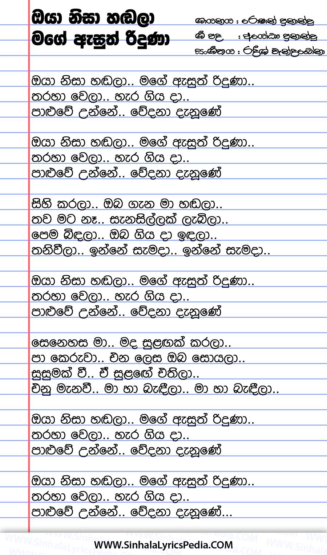 Oya Nisa Handala Mage Asuth Riduna Song Lyrics
