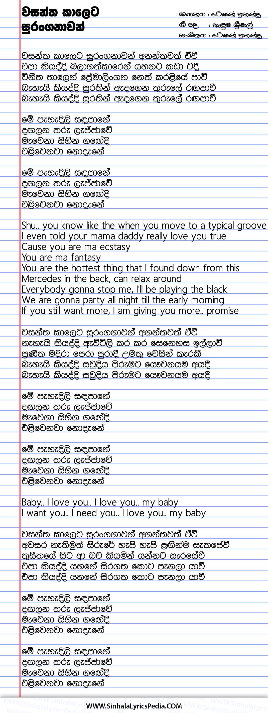 Wasantha Kaleta Suranganawan Song Lyrics