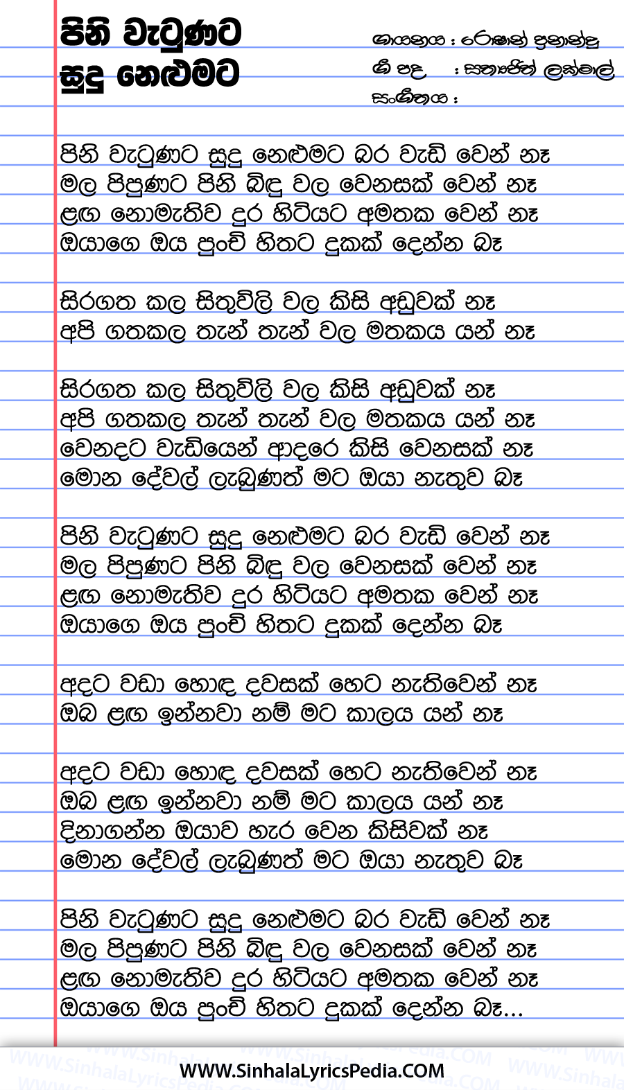 Pini Watunata Sudu Nelumata Song Lyrics