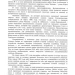 Верхне-Троицкий рынок - Градостроительное обоснование 2006 003 PAPER600 [Бердик А.Н.] [Житников В.В.]