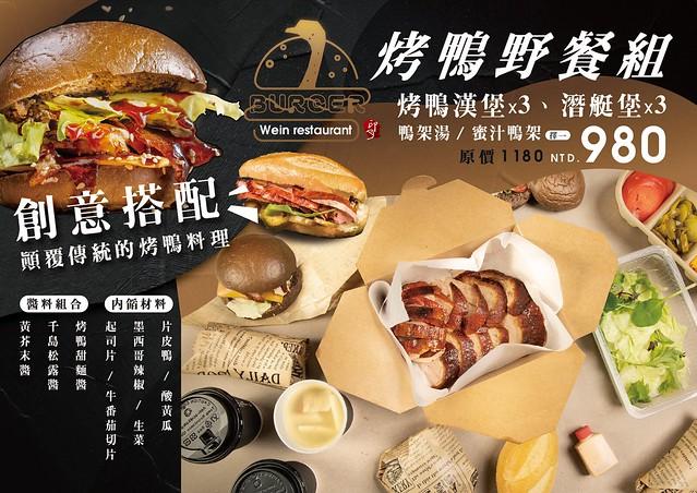 烤鴨漢單張-01-01