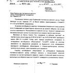 Верхне-Троицкий рынок - Письмо 20060221 Факс PAPER600 [Бердик А.Н.] [Житников В.В.]