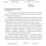 Верхне-Троицкий рынок - Письмо 20060221 PAPER600 [Бердик А.Н.] [Житников В.В.]
