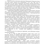 Верхне-Троицкий рынок - Градостроительное обоснование 2006 006 PAPER600 [Бердик А.Н.] [Житников В.В.]