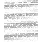 Верхне-Троицкий рынок - Градостроительное обоснование 2006 004 PAPER600 [Бердик А.Н.] [Житников В.В.]