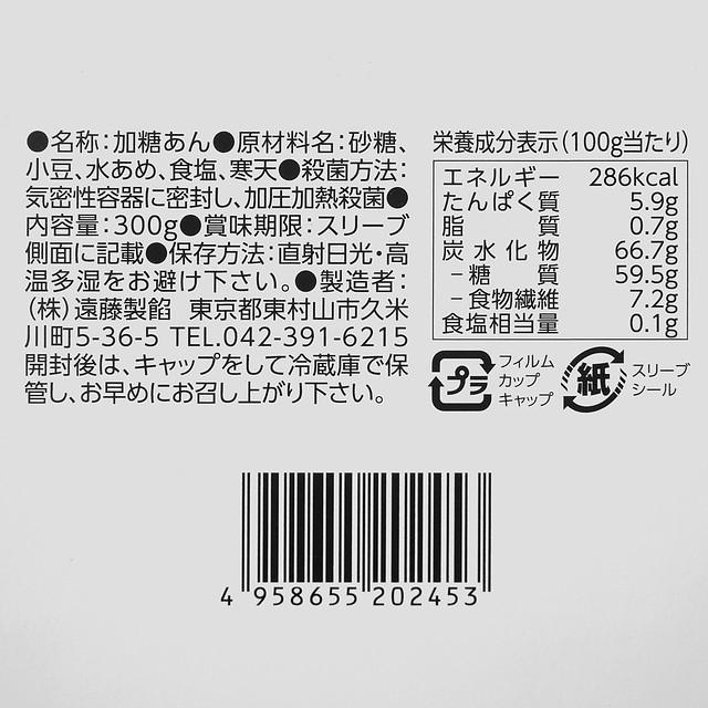 コメダ珈琲店 コメダ特製 小倉あん パキッテこしあん