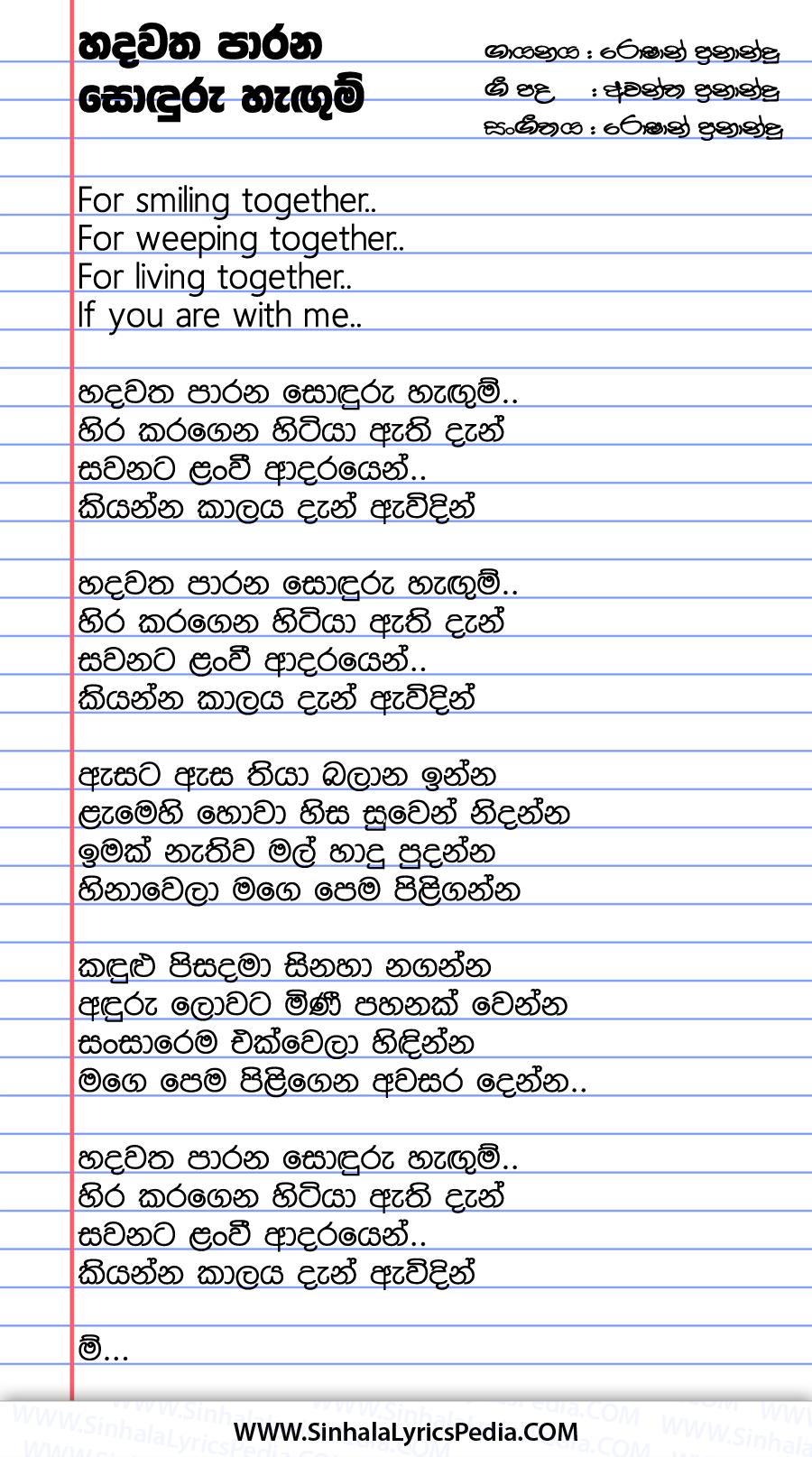 Hadawatha Parana Soduru Hagum Song Lyrics