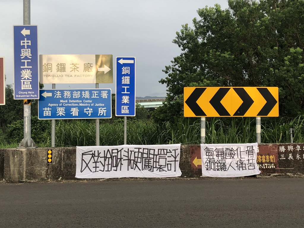 20210911銅科環差地方說明會。在地民眾於路邊掛起抗議白布條。照片提供:賴世若