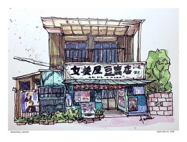 My urban sketches everyday 鋼筆淡彩每日習作#99