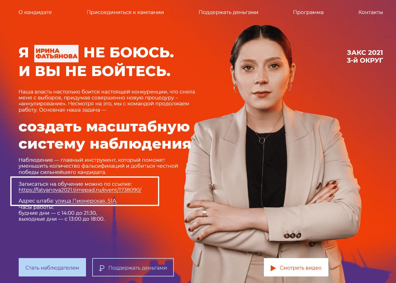 Site officiel de Fatianova