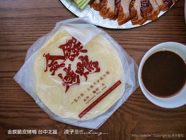 金饌脆皮烤鴨 菜單 台中北區 美食小吃 一鴨兩吃 網路票選第二名