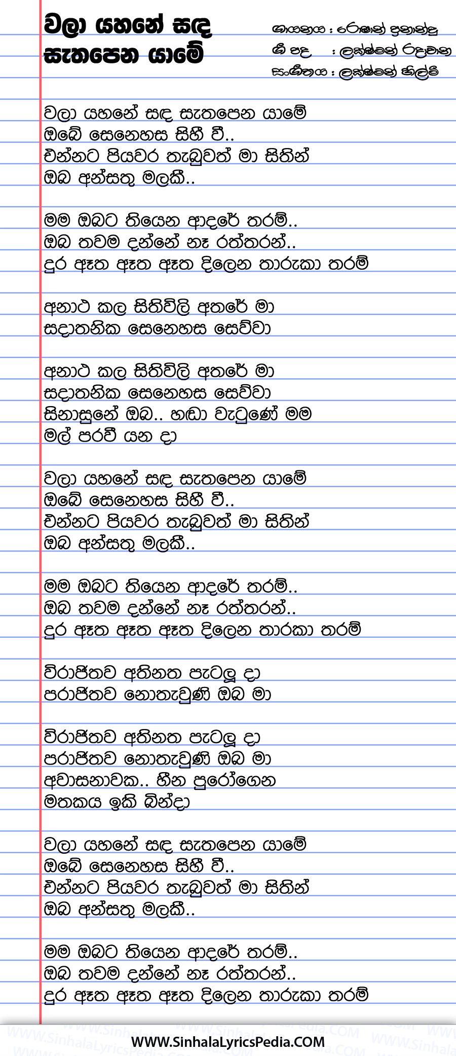 Wala Yahane Sanda Sathapena Yame Song Lyrics
