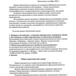 Моссаковского Владимира улица, 6А - Заключение и рекомендации 2004 002 PAPER600 [Бердик А.Н.] [Житников В.В.]