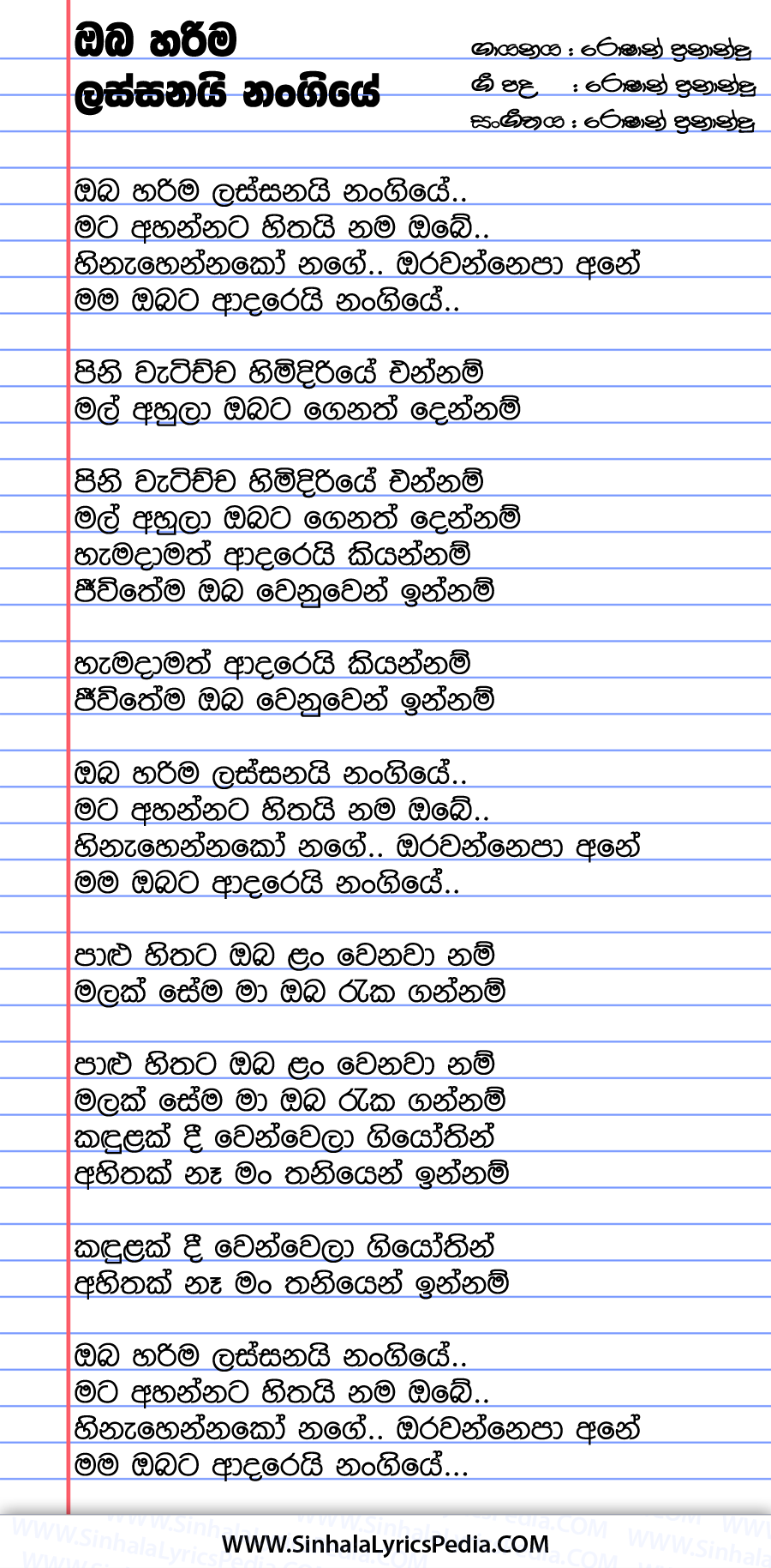 Oba Harima Lassanai Nangiye Song Lyrics