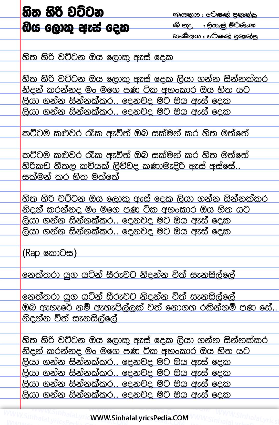 Hitha Hiri Wattana Oya Loku As Deka Song Lyrics