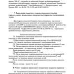 Моссаковского Владимира улица, 6А - Заключение и рекомендации 2004 015 PAPER600 [Бердик А.Н.] [Житников В.В.]
