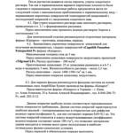 Моссаковского Владимира улица, 6А - Заключение и рекомендации 2004 011 PAPER600 [Бердик А.Н.] [Житников В.В.]