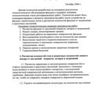 Моссаковского Владимира улица, 6А - Заключение и рекомендации 2004 007 PAPER600 [Бердик А.Н.] [Житников В.В.]