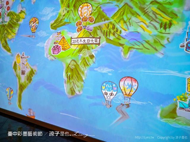 台中彩墨藝術節 大坑 太平 美食 景點 親子 旅遊 一日遊 懶人包