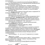 Моссаковского Владимира улица, 6А - Заключение и рекомендации 2004 017 PAPER600 [Бердик А.Н.] [Житников В.В.]