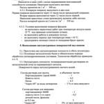 Моссаковского Владимира улица, 6А - Заключение и рекомендации 2004 012 PAPER600 [Бердик А.Н.] [Житников В.В.]